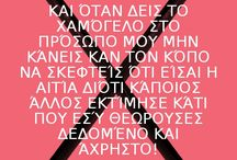 Quotes I made.^ / Greek and English quotes.