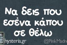 Χεχεχεχε.......!
