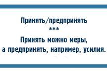 С Л О ВА Р Ь русский