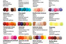 Сочетание цветов в вязании