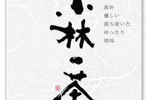デザイン・ロゴ/プロダクト