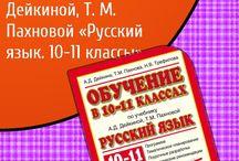 Языкознание FB2, EPUB, PDF / Скачать книги Языкознание в форматах fb2, epub, pdf, txt, doc