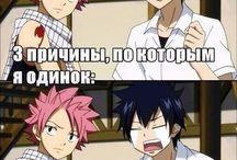 Мемы аниме