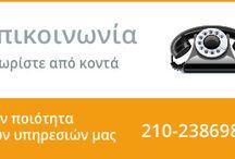 Επικοινωνία με ΑΡΩΓΗ _ Διαφημιστικά logo / Φροντιστήριο ΑΡΩΓΗ