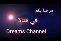 Dreams Channel