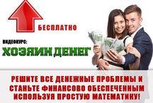 Всё о деньгах! / Секреты денег. Сегодня отдадим бесплатно! http://alex75ru.mutabor777.ecommtools.com/15  Вы узнаете: Как освободиться от денежных проблем навсегда. Законы управления деньгами. Алгоритм разумного распределения денежных потоков. + Секреты создания миллионного капитала!  Сегодня это БЕСПЛАТНО! Рекомендуем: http://alex75ru.mutabor777.ecommtools.com/15
