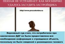 Помощь юриста/Прецедент/precedentnn