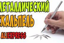 Товары с Aliexpress