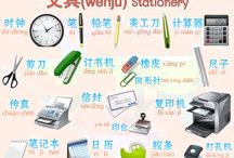 Stationery Chinese Vocabulary