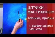 мастихин