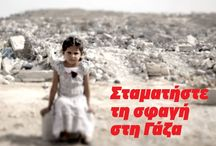 ActionAid & ActionAid Hellas / Ανακοινώσεις του οργανισμού. Προσοχή ο παρών πίνακας δεν αποτελεί την επίσημη αντιπροσώπευσει του οργανισμού στο Pinterest.