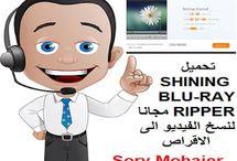 تحميل SHINING BLU-RAY RIPPER مجانا لنسخ الفيديو الى الاقراصhttp://alsaker86.blogspot.com/2018/03/download-shining-blu-ray-ripper-free.html