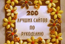 200 сайтов
