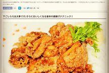 唐揚げ / レシピ