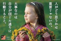 Les mots justes / 名言