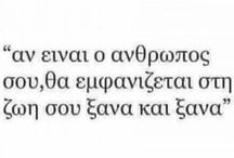 greek quotes❤