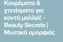 Κουρέματα & χτενίσματα για κοντά μαλλιά! - Beauty Secrets | Μυστικά ομορφιάς