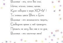 ❎ Вышивальщица ✖