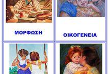 Δικαιώματα τνω παιδιών