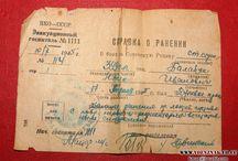 Советские документы