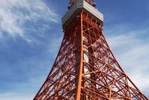Tokyo Tower / スカイツリーも今年開業になり人気の観光スポットになっているが、今ひとつ人間味に欠けている気がする。塔の高さも半分ながらも凛としている東京タワーを見ているとなぜかホッとするのである。