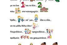 Παιδικά τραγουδια