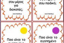 paixnidia gnwrimias