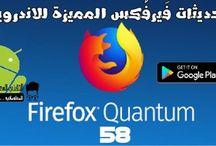 تحديثات مميزة لمتصفح  فَيرفُكس 58 Firefox Quantum للاندرويد 2018
