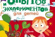 книги детям и родителям