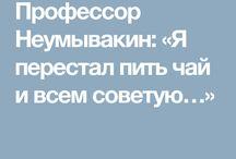 Неумывакин