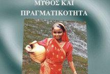 Ινδία: Μύθος και Πραγματικότητα / Η Νίκη Παπαγεωργίου, επίκ. καθηγήτρια Κοινωνιολογίας της Θεολογικής Σχολής του Α.Π.Θ. αναπτύσσει τις σκέψεις, τις εμπειρίες και τις αναμνήσεις της από τα ταξίδια της στην Καλκούτα της Ινδίας. Το βιβλίο περιγράφει τον τρόπο ζωής και την καθημερινότητα των Ινδών σήμερα, στις πόλεις και την ύπαιθρο, συνδυάζοντας ανθρωπολογικές, ιστορικές και κοινωνιολογικές παρατηρήσεις, που επιχειρούν μία ολοκληρωμένη προσέγγιση της σημερινής κοινωνίας στην Ινδία. Το βιβλίο συνοδεύεται από DVD -ντοκιμαντέρ που με