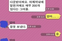 KakaoTalk with Mom