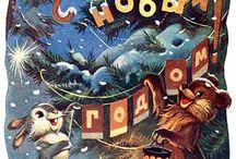 Новогодняя открытка моего детства.