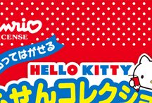 HELLO KITTY「ふせんコレクション」 / http://www.re-ment.co.jp/products/sanrio_fusen/index.html