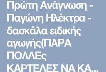 ειδ.αγωγη