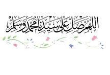 صلِ على محمد افضل الصلاة والسلام