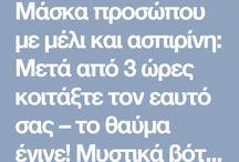 ΘΕΡΑΠΕΊΑ ΠΡΟΣΏΠΟΥ