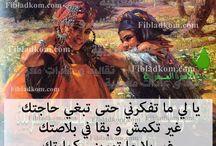 امثال مغربية