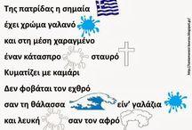 ΤΡΑΓΟΥΔΙΑ-ΠΑΡΑΜΥΘΙΑ
