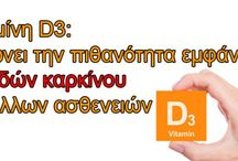 βιταμινη D3