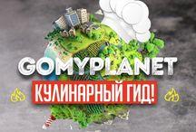 GOMYPLANET - Кулинарный гид