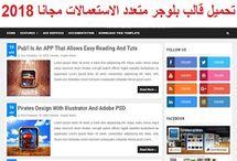 تحميل قالب بلوجر Ribbon متعدد الاستعمالات مجانا 2018http://alsaker86.blogspot.com/2018/06/download-template-blogger-sora-ribbon-free-2018.html