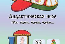 дид. игры