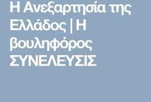 ΑΡΘΡΟΓΡΑΦΙΕΣ