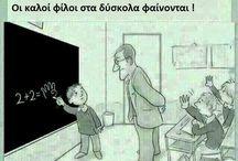 χιουμορ για εκπαιδευςη
