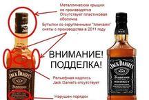 Подделка алкоголя