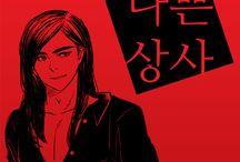 comics / 레진코믹스 연재작