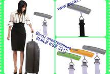 Весы электронные для багажа / Для тех кто любит путешествовать и не любит переплачивать. Весы электронные для багажа и не только. http://zacaz.ru/products/dom-byt-kuhnya/dlya-kuhni/vesy-elektronnye-kse-3217/