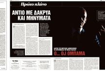 Newspaper TA NEA / front page, page layout, graphic design, newspaper, cover, illustration,  typography