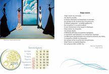 καλλιτεχνικό ημερολόγιο 2015
